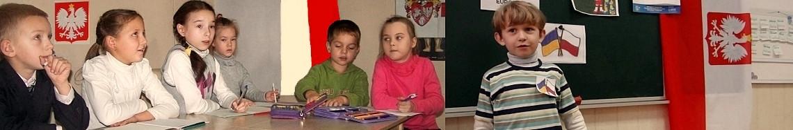 Інформація про польські навчальні пункти на Україні